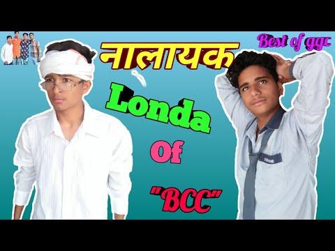 "BCC ka नालायक Londa ""Best of GGC"" part 1"