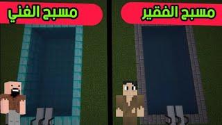 فلم ماين كرافت : مسبح الفقير ضد مسبح الغني MineCraft Movie