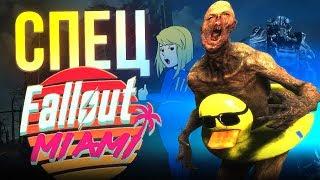 Fallout Miami - солнечные гули и радиоактивное бунгало