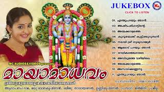 സിനിമാതാരം ഭാമ ആലപിച്ച ഗുരുവായൂരപ്പഗാനം   guruvayurappa devotional songs malayalam   mc audios india