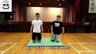 Publication Date: 2020-05-01 | Video Title: 陽光教室-運動體育專題-親子體能訓練