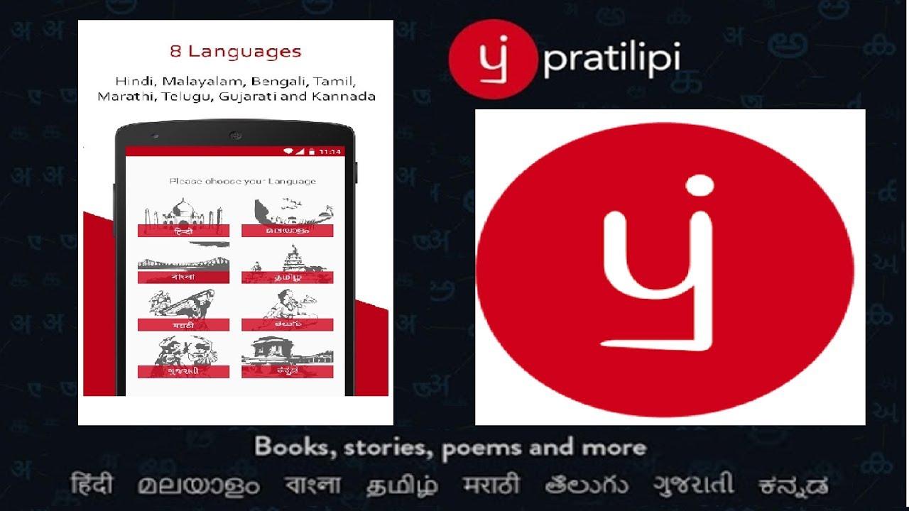 Pratilipi King of all mobile phone app हिंदी/HINDI