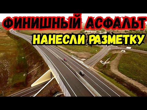 Крым (май 2020)ФИНИШНЫЙ асфальт.Нанесение РАЗМЕТКИ на трассе ТАВРИДА.Водоотливные лотки ВБЛИЗИ