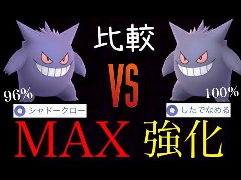 ポケモンGO必見MAX強化のゲンガーで比較個体値100%したなめと96%のシャドークローはどちらが強いゲンガーデイ・Gengar day