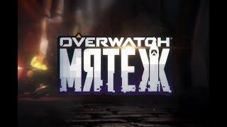 Overwatch Мятеж Полное прохождение без комментариев