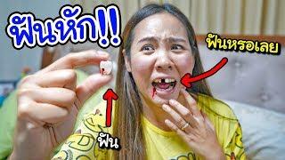ซวยอะไรเนี่ย!!! ตื่นเช้ามาก็ฟันหักซะงั้น 7 ความเชื่อ เรื่องฟันผุ | พี่เฟิร์น 108Life