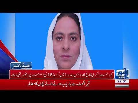 10 PM Headline Lahore News HD - 13 December  2017