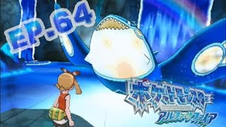 3ds 神奇寶貝 始源藍寶石 ep 64 回歸原始 封面神獸登場