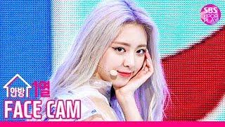 [페이스캠] 있지 유나 'ICY' (ITZY YUNA FaceCam)│@SBS Inkigayo_2019.8.11