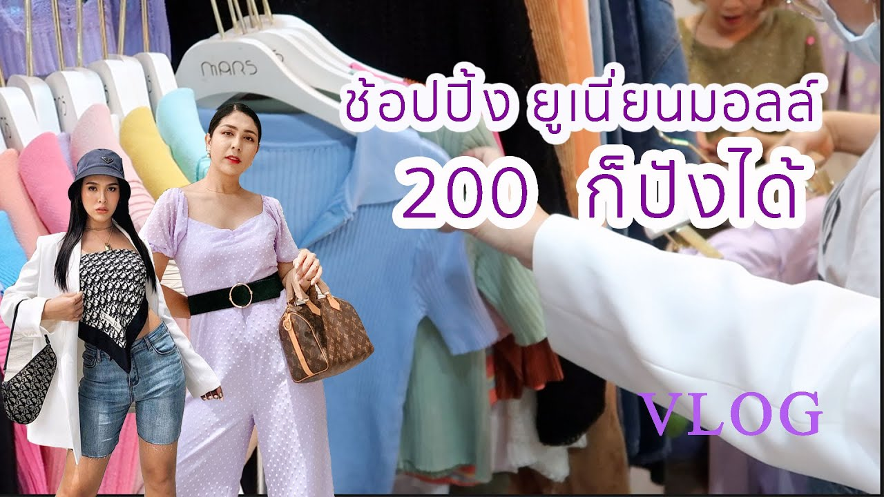 VLOG ช้อปปิ้งเสื้อผ้า Union Mall งบ 200 ก็ปังได้ , อัพเดทเทรนเสื้อผ้าหน้าร้อน | Aumbellezza ft.Jossy