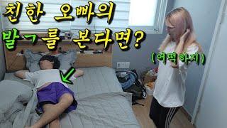 (SUB ENG)여사친이 자취방에서 친한오빠의 텐트친 소중이를 본다면???2탄ㅋㅋㅋㅋㅋㅋㅋㅋㅋㅋㅋㅋㅋㅋㅋㅋ