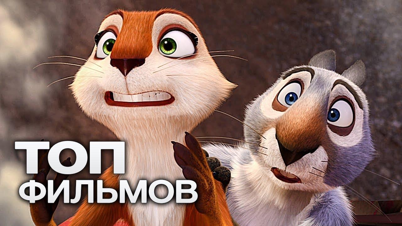 ТОП-10 ЛУЧШИХ МУЛЬТФИЛЬМОВ (2014)