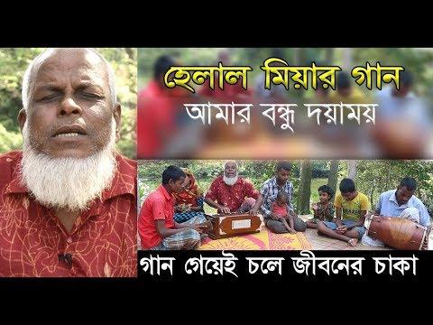 Helal Miah Song    তোমারে দেখিবার মনে লয়, আমার বন্ধু দয়াময়    Amar Bondhu Doyamoy