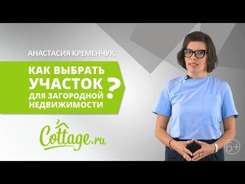 Загородный участок | ПЯТИМИНУТКА