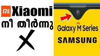 Samsung M10,M20 And M30 || കട്ട WAITING  || Samsung Galaxy M Series I MALAYALAM