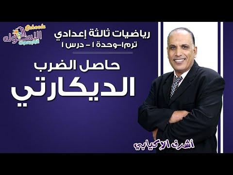 رياضيات تالتة إعدادي - تيرم 1 - أ / أشرف الإكيابي