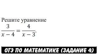 Решите уравнение 3/(x-4)=4/(x-3).   ОГЭ 2017   ЗАДАНИЕ 4   ШКОЛА ПИФАГОРА