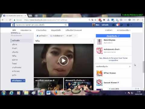วิธี download video จากเฟสบุ๊ค