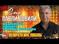 Сосо Павлиашвили Возврати мне любовь Юбилей Аркадия Хоралова в Кремле mp3