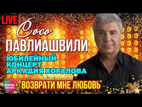 Сосо Павлиашвили - Он твоя боль