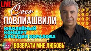Сосо Павлиашвили - Возврати мне любовь (Юбилей Аркадия Хоралова в Кремле)