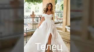 Какое твоё свадебное платье по знаку зодиака?