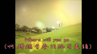 (歌詞版) 孫盛希 Where Will You Go