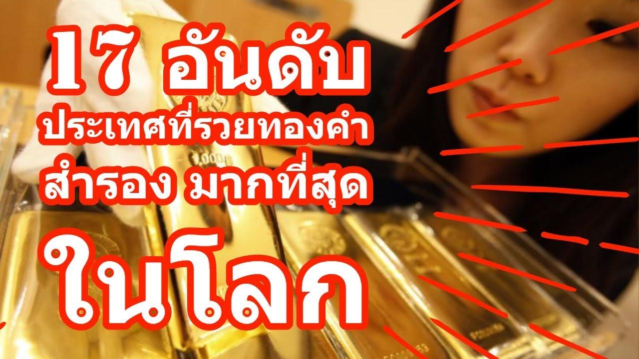 17 อันดับ ประเทศที่รวยทองคำสำรองมากที่สุดในโลก