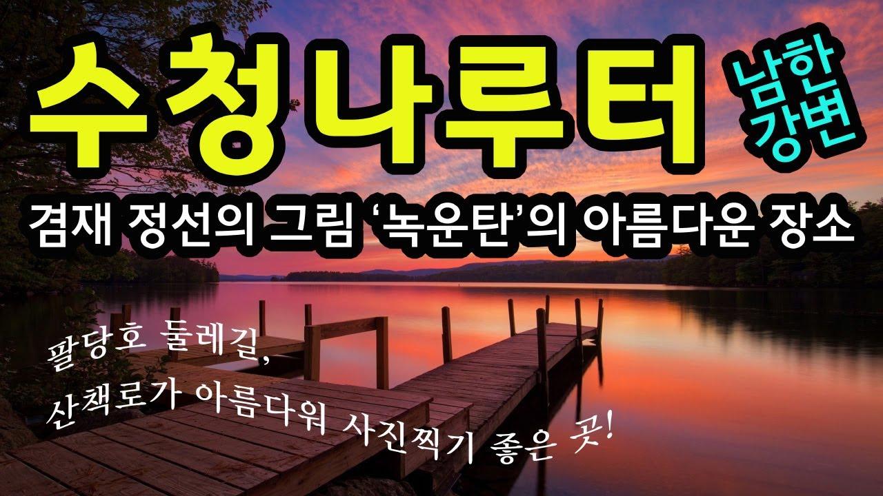 남한강변 마을 '수청나루터'의 고즈넉한 풍경. 겸재 정선의 진경산수화 '녹운탄'의 그 장소 우연히 마주친 아름다운 이곳.