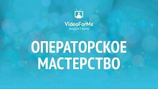 Запись звука. Операторское мастерство / VideoForMe - видео уроки