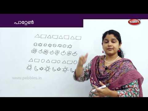 Learn Pattern in Malayalam | Learn Math for Kids | Preschool Educational Video