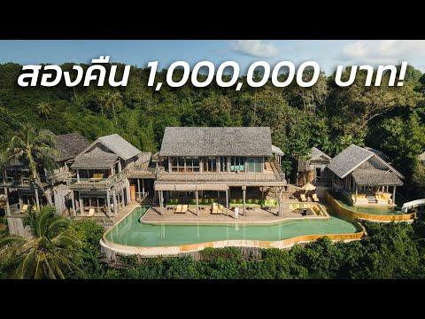 Soneva Kiri สุดยอดรีสอร์ทเกาะกูด บินส่วนตัว เดินเท้าเปล่า คืนละ 500,000!?