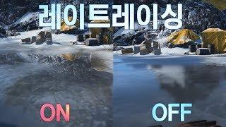 레이트레이싱 온/오프 전격 비교! - 배틀필드5