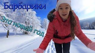 Барбарики - Это новый год(, 2014-12-29T16:09:29.000Z)