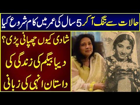 Deeba Begum Exclusive Interview || Pakistani Actress Deeba Begum || Hassan Nisar