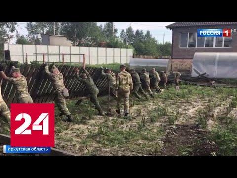 Число подтопленных домов в Иркутской области сократилось более чем на 80 процентов - Россия 24