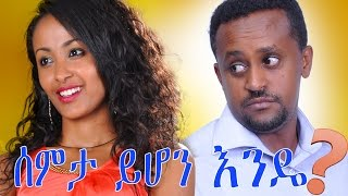 Semta Yihon Endie - Ethiopian Movie