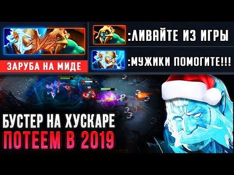 видео: БУСТЕР ЗАКОНТРИЛ ПИКОМ ХУСКАРА   ПОТЕЮ НА ЗЕВСЕ В 2019