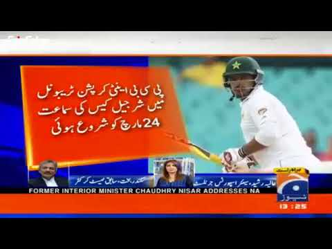 Sharjeel Khan Banned For 5 Years in Spot Fixing Analysis on Geo Cricket