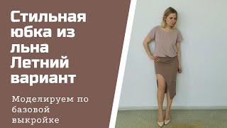 Сшила стильную юбку из льна за пару часов! Моделирую по базовой выкройке!
