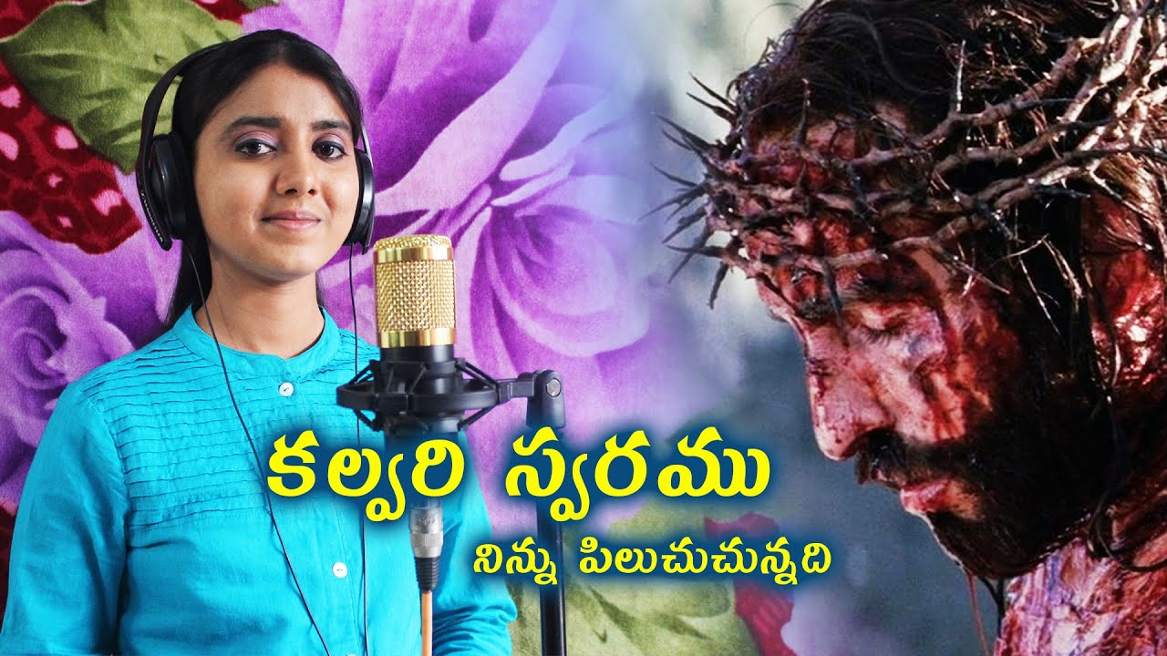 Telugu Good Friday Special Song 2019 || Kalvari Swaramu || Shalini || Telugu Christian Songs
