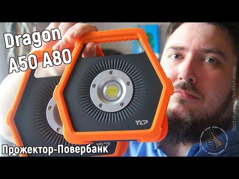 Лучший Прожектор/Powerbank - DRAGON A50 A80 - Яркий Луч