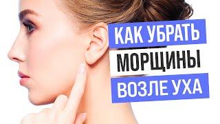 Как убрать морщины у уха Разглаживаем морщины возле уха Как убрать признаки возраста Подтяжка лица