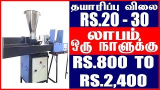 Business Ideas In Tamil - தயாரிப்பு விலை RS.20 - 30 Profit - Rs.800 - 2400 Per Day | Small Business