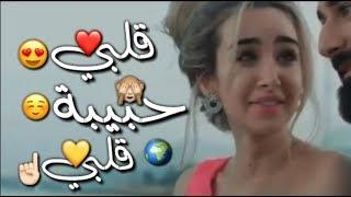 حالات واتس مهرجانات 2020 عصام صاصا | قلبي حبيبة قلبي| رومنسي| جميله عايز اقلك إن  انا بحبك❤️🙈