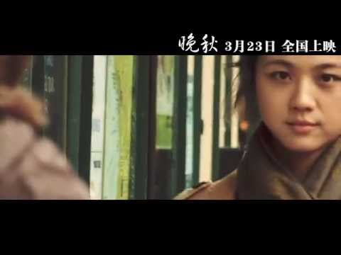 The theme song of 'Late Autumn' - Sung by Tang Wei 《晩秋》中文主題曲 MV - 湯唯 演唱