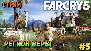 Far Cry 5 — Стрим Прохождение - Регион Веры ! #5