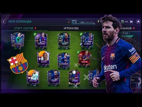 ПОЛНЫЙ СОСТАВ БАРСЕЛОНЫ ЗА 30 МИЛЛИОНОВ | FIFA MOBILE