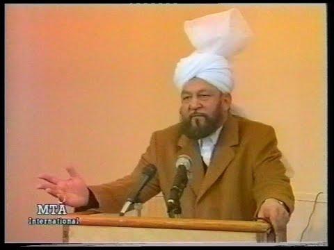 Urdu Khutba Juma on December 7, 1990 by Hazrat Mirza Tahir Ahmad