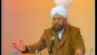 Urdu Khutba Juma on December 7, 1990 by Hazrat Mirza Tahir Ahmad